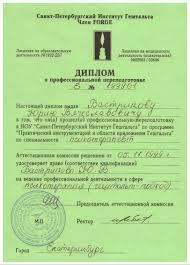 Корпоративное обучение персонала в Санкт Петербурге coachpoint Диплом о профессиональной переподготовке