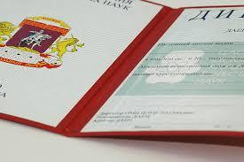 Печать дипломов и грамот в Москве по низким ценам изготовление  Диплом в твердом переплете из кожзама