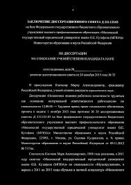ЗАКЛЮЧЕНИЕ ДИССЕРТАЦИОННОГО СОВЕТА Д pdf Кутафина МГЮА Министерства образования и науки Российской Федерации ПО ДИССЕРТАЦИИ НА СОИСКАНИЕ УЧЕНОЙ