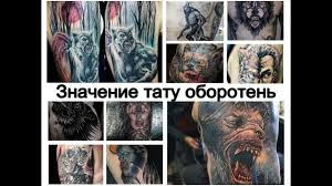 значение тату оборотень смысл татуировки и фото примеры для сайта Tattoo Photoru