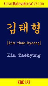 Panggilan sayang bahasa korea baolggul. 41 Ide Tulisan Korea Dan Artinya Dalam Bahasa Indonesia Bahasa Korea Tulisan