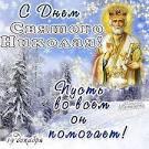 Красивые открытки с святым николаем 178