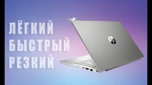 Обзор <b>ноутбука</b>. Компактный <b>HP Pavilion 14</b> - YouTube