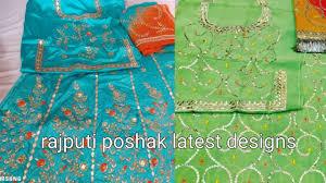 Latest Design Of Rajputi Poshak Rajputi Poshak Latest Designs New Trending Colours12w
