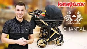 Adamex Chantal - видео обзор детской коляски 2 в 1. Новинка ...