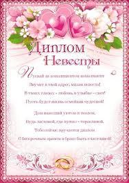 косметика бакалея бижутерия страница  Диплом Невесты Жениха Тещи и тд арт 47 122
