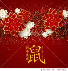 chinese new year card 2020 happy chinese new year 2020 red greeting card stock