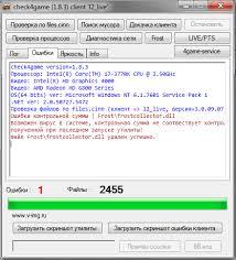 Ошибка контрольной суммы возможен вирус в системе game дисконектило при выборе сервере проверил утилиткой появилось вот такое