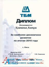 Дипломы и Сертификаты Алюком конструкции из ПВХ и алюминия Диплом За активное продвижение товаров под торговыми марками ТБМ по итогам 2010 года