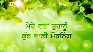 Good Morning Punjabi Quotes Best Of Good Morning Wishes In Punjabi Punjabi Good Morning Whatsapp