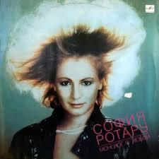 София Ротару — Только этого мало (1988) — Сообщество «Музыкальная Шкатулка»  на DRIVE2