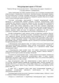 Реферат на тему Международное право в ХХi веке docsity Банк  Реферат на тему Международное право в ХХi веке