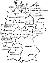 Федеративная Республика Германия Краткий географический очерк земли Германии