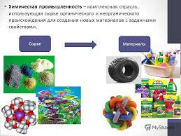 Презентация на тему Химическая промышленность Химическая  2 Химическая промышленность