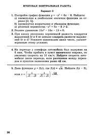 Александрова контрольные работы по алгебре класс читать онлайн  5 6 7 8 9 10 11 12 13 14 15 16 17 18 19 20 21 22 23 24 25 26 27 28 29 30 31 32 33 34 35 36
