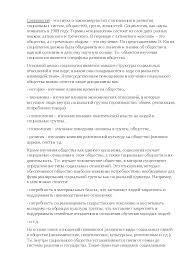 Социальные институты docsity Банк Рефератов Это только предварительный просмотр
