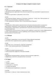 Результаты интернет олимпиады по информатике ТЕМЫ КУРСОВЫХ И ВЫПУСКНЫХ РАБОТ Н А Бородина 1