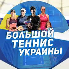 Большой теннис Украины - Tienda | Facebook