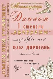 Издания Союз Писателей России Смоленская областная организация Международный литературный