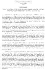 essays about censorship theater studies essay editor website independence day speech debate in urdu national assembly of