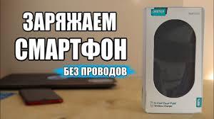 Быстрая <b>БЕСПРОВОДНАЯ Зарядка</b> На 2 Телефона С AliExpress ...