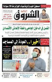 جريدة الشروق اليومي كاملة... - الصفحة الاحتياطية samir Pl