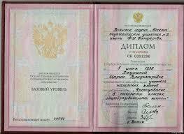 Купить диплом ПТУ училища лицея в Москве Диплом ПТУ ПТЛ о начальном образовании 1995 2006 года