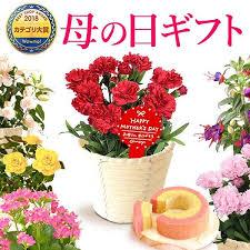 Y lo sentimos en nuestro. El Dia De La Madre En Japon Japon Secreto