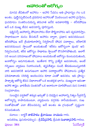 telugu books by subject title aahaaramtoo aarogyam author deviprasad t year of publication 2013 price usd 2 72
