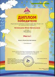 УЧИТЬСЯ ЭТО ТАК ИНТЕРЕСНО Мои новые дипломы  Я получила новые дипломы по окружающему миру по правилам дорожного движения а также по математике И последний диплом в 2015 году по русскому языку