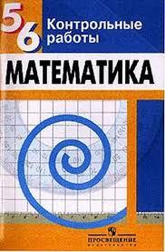 Скачать торрент Контрольные работы по математике Скачивание  Контрольные работы по математике