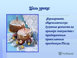 Презентация на тему Православные праздники Пасха Участники  3 Цель