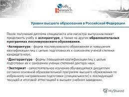 Презентация на тему СИСТЕМА ВЫСШЕГО ОБРАЗОВАНИЯ РОССИЯ САНКТ  6 Уровни высшего образования в Российской Федерации После получения диплома
