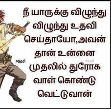 My Character Quotes In Tamil