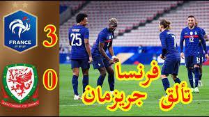 اهداف مباراة فرنسا وويلز مباراة ودية تألق جريزمان 0-3 - YouTube
