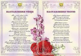 Прикольный свадебный диплом Напутствие родителям невесты ламинация  Свадебный диплом Напутствие родителям невесты ламинация 5 0