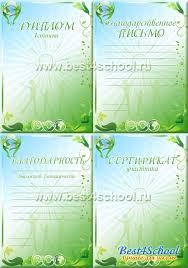 Экологические наградные бланки грамота диплом благодарность  Экологические наградные бланки грамота диплом благодарность