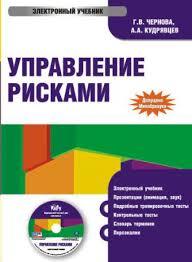 Управление рисками факторингового бизнеса в России Реферат  Управление рисками факторингового бизнеса в России Реферат Шанина А Н онлайн