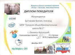 День сегодняшний ученик вчерашнего Мои ученики моя гордость  Победитель Всероссийского сетевого проекта Слон больше чем животное диплом 14 Кабанова Ангелина 6 А класс Победитель Всероссийского сетевого
