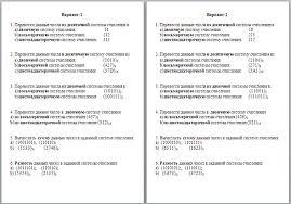 Контрольная работа по информатике по теме Системы счисления  Контрольная работа по информатике по теме Системы счисления