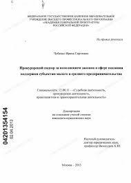 Диссертация на тему Прокурорский надзор за исполнением законов в  Диссертация и автореферат на тему Прокурорский надзор за исполнением законов в сфере оказания поддержки субъектам