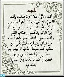 ادعية من القرآن الكريم والسنة مكتوبة 1442 اجمل دعاء من القران الكريم