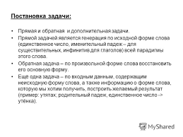Презентация на тему Морфологический анализатор имен   Дипломная работа студента 544 группы Галлямова Антона Фаридовича 2 Постановка