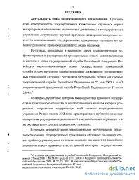 государственных гражданских служащих Российской Федерации по  Ответственность государственных гражданских служащих Российской Федерации по административному праву
