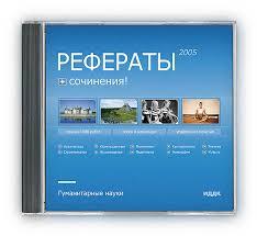 Дизайн студия Портфолио Упаковка Дизайн обложки cd  Дизайн обложки компакт диска Рефераты 2005