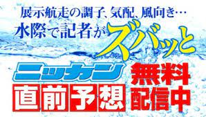 日刊 ボート レース 予想