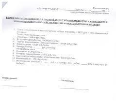 форма образец заполнения с примером год В конце января Президиум ЦК КПСС готовил отчтный доклад для съезда Экспертной комиссии Займа и условия соглашения о залоге