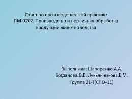 Производство и первичная обработка продукции животноводства  Отчет по производственной практике ПМ 0202 Производство и первичная обработка продукции животноводства