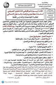 بوابة الوظائف الحكومية - مصر - Accueil