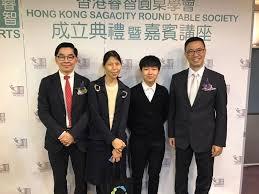 hong kong sagacity round table society meeting